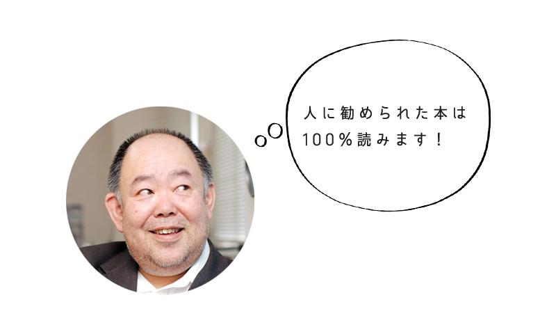 三原広聡さんふきだし 人に勧められた本は100%読みます!