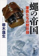 蝿の帝国 軍医たちの黙示録