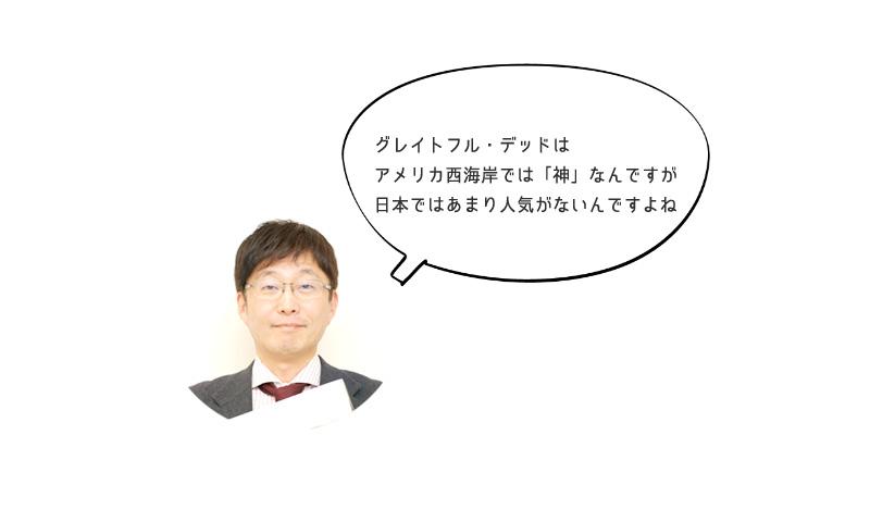 淺野隆夫さん「グレイトフル・デッドはアメリカ西海岸では「神」なんですが日本ではあまり人気がないんですよね」