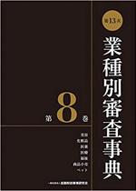 第13次業種別審査事典(第8巻)