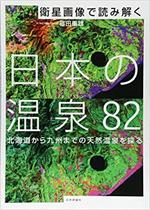 衛星画像で読み解く 日本の温泉82 北海道から九州までの天然温泉を探る