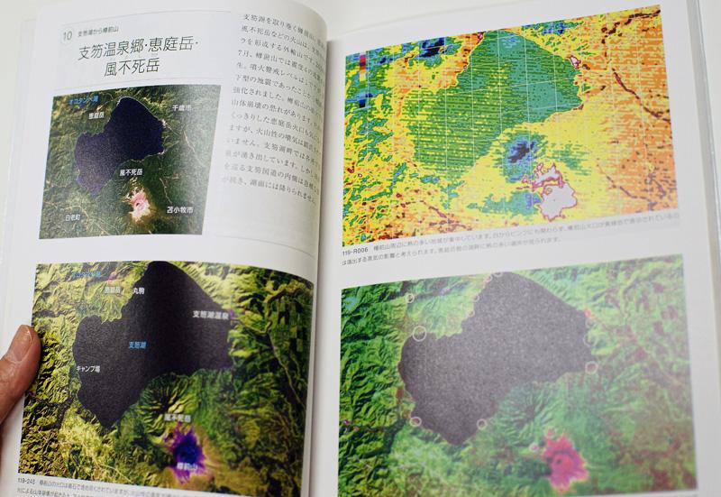 支笏湖(しこつこ)温泉・恵庭岳(えにわだけ)・風不死岳(ふっぷしだけ) ランドサット画像