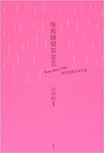 桜前線開架宣言 Born after 1970 現代短歌日本代表