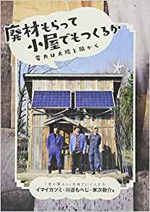 廃材もらって小屋でもつくるか 電力は太陽と風から イマイカツミ・川邉もへじ・家次敬介  寿郎