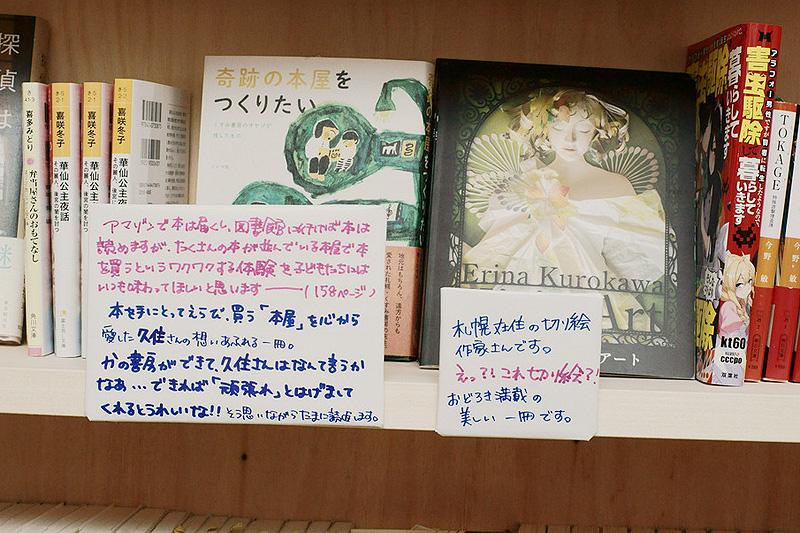 『奇跡の本屋をつくりたい』とポップ