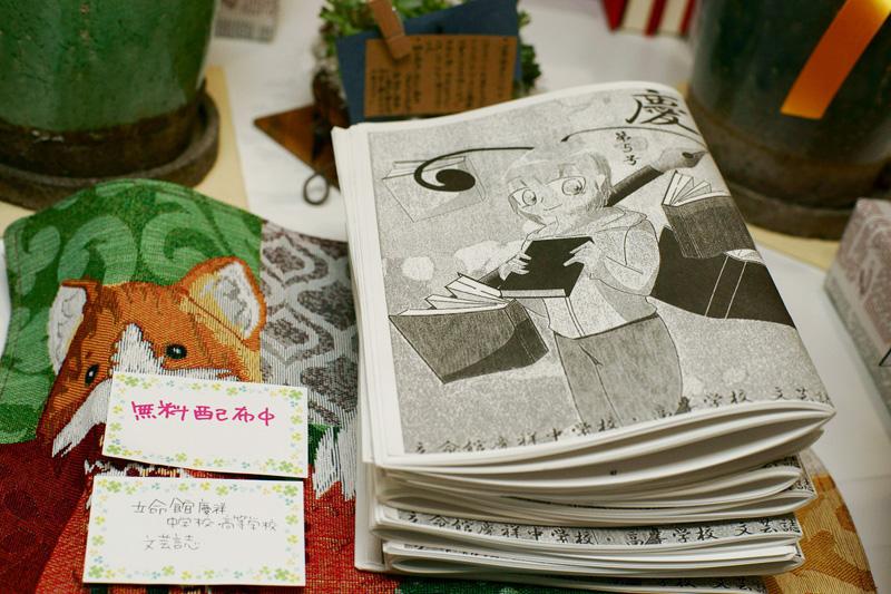 立命館慶祥中学校・高等学校の文芸誌「慶」