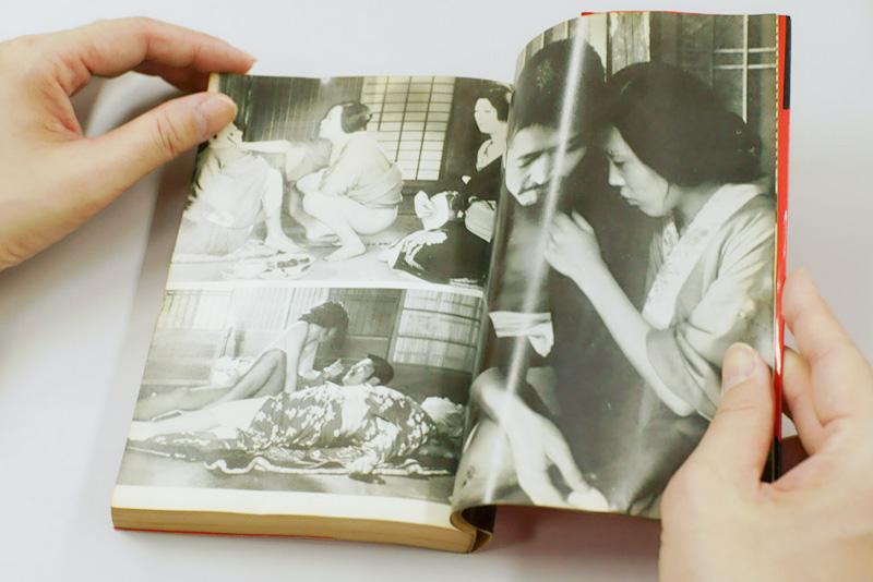 『失われた愛のコリーダ』誌面1部