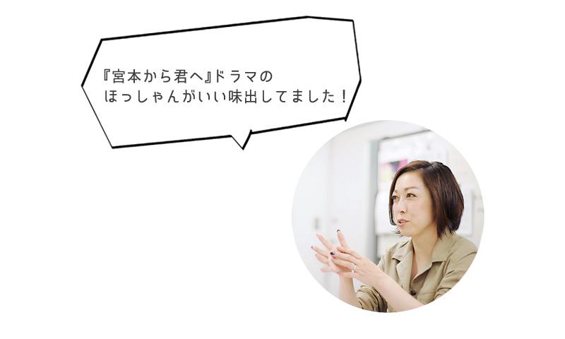 小野さん「『宮本から君へ』ドラマの ほっしゃんがいい味出してました!」
