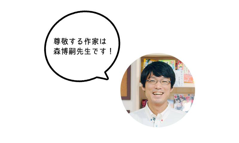 萩鵜アキ先生「尊敬する作家は 森博嗣先生です!」