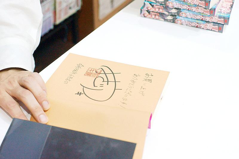 萩鵜アキ先生 サイン