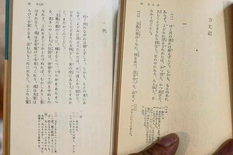 『方丈記』右が角川書店、左が講談社