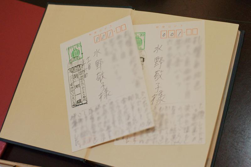 本に挟まった簗瀬先生からのおハガキ