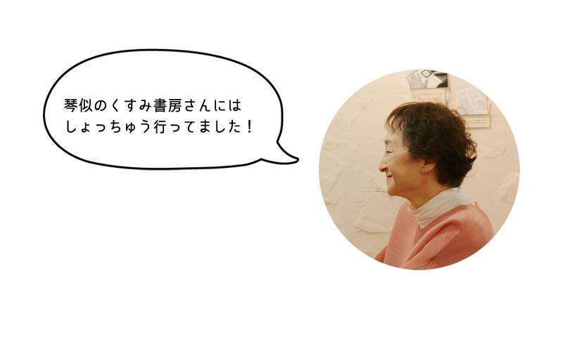 佐藤さん「琴似のくすみ書房さんには しょっちゅう行ってました!」