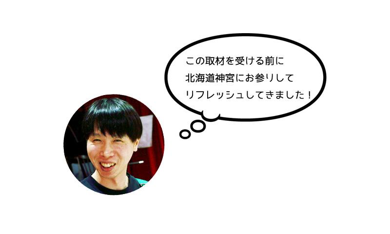 佐藤 邦彦さん 「この取材を受ける前に 北海道神宮にお参りして リフレッシュしてきました!」