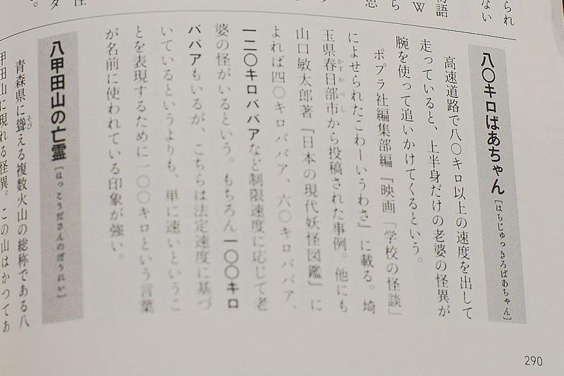 日本現代怪異事典誌面「八〇キロばあちゃん」