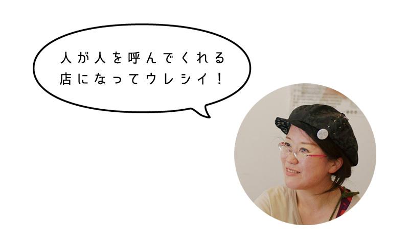 山田 真奈美さん「人が人を呼んでくれる 店になってウレシイ!」