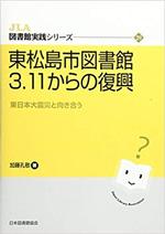 東松島市図書館3.11からの復興―東日本大震災と向き合う