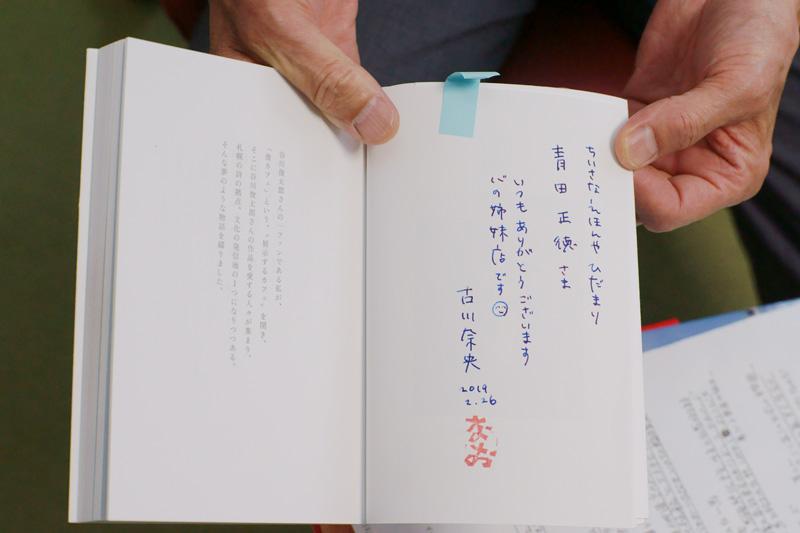 「俊カフェ」オーナー古川奈央さんのサイン本