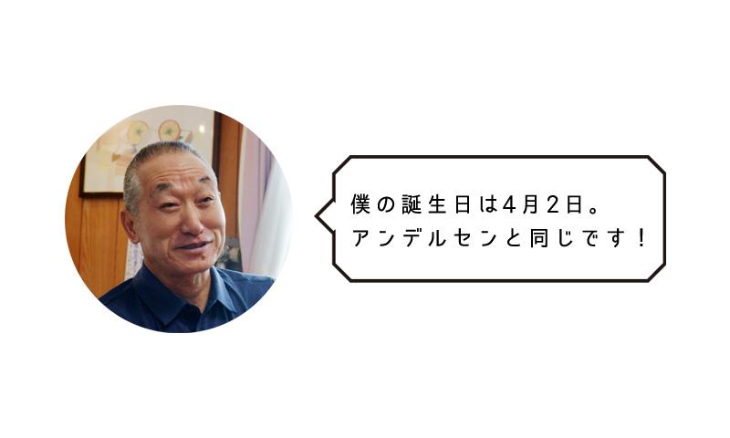 青田 正徳さん「僕の誕生日は4月2日。 アンデルセンと同じです!」