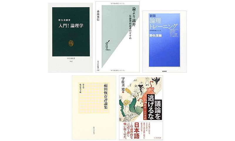 MARUZEN&ジュンク堂書店札幌店の石原店長が読む! 「論理に強くなる本」フルコース本