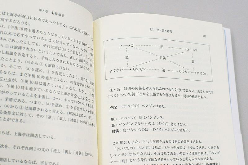 新版 論理トレーニング紙面