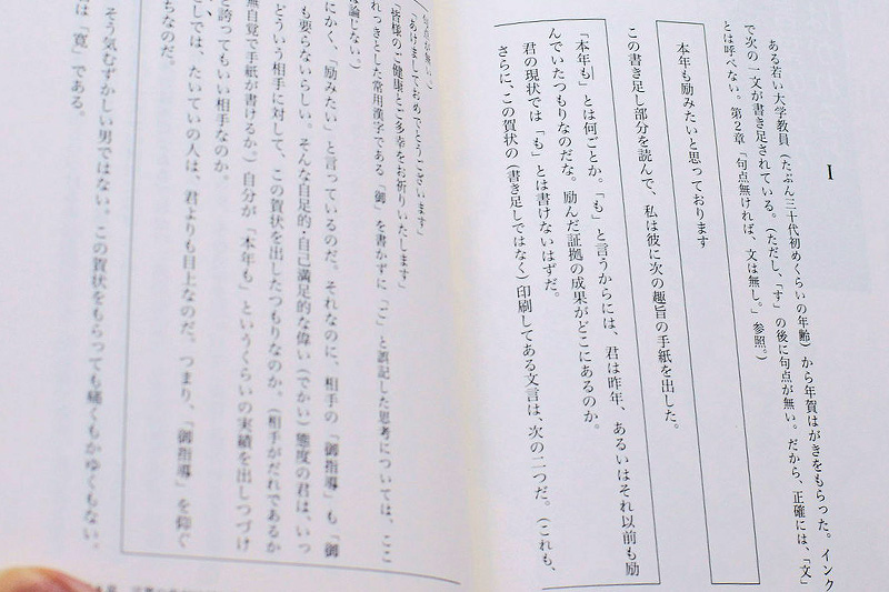 議論を逃げるな 教育とは日本語紙面