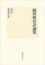 福田恆存評論集 第五巻 批評家の手帖