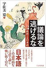 議論を逃げるな 教育とは日本語