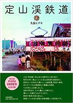 定山渓鉄道 久保ヒデキ