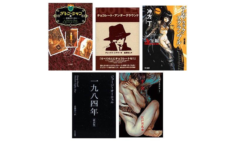 「ダークサイドの蜜がこぼれる日英名作本」フルコース本