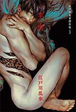 江戸川乱歩傑作集(3)芋虫