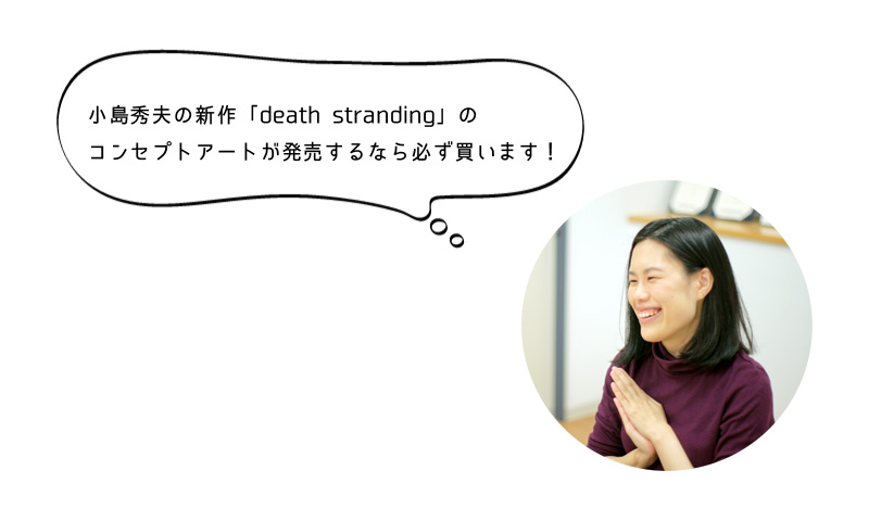 小島秀夫の新作「death stranding」のコンセプトアートが発売するなら必ず買います!