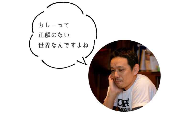 水野仁輔さん「カレーって 正解のない 世界なんですよね」