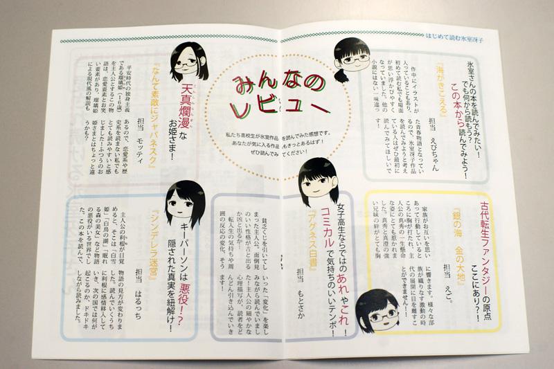 岩見沢東高校の放送局とはアニメにもなった氷室作品『海がきこえる』の朗読会もコラボ
