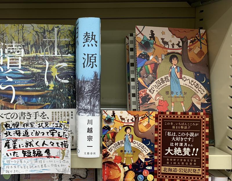 北海道各地の書店でもご覧の通りイチオシの扱い