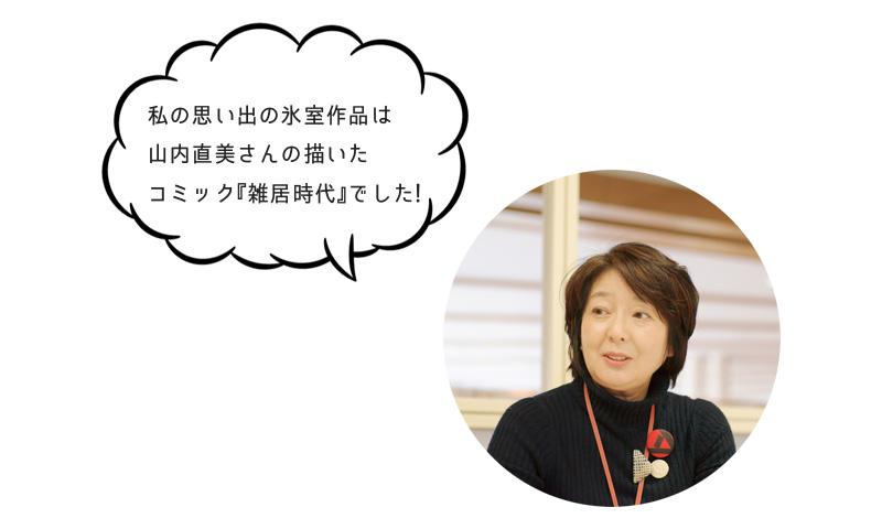 私の思い出の氷室作品は 山内直美さんの描いた コミック『雑居時代』でした!