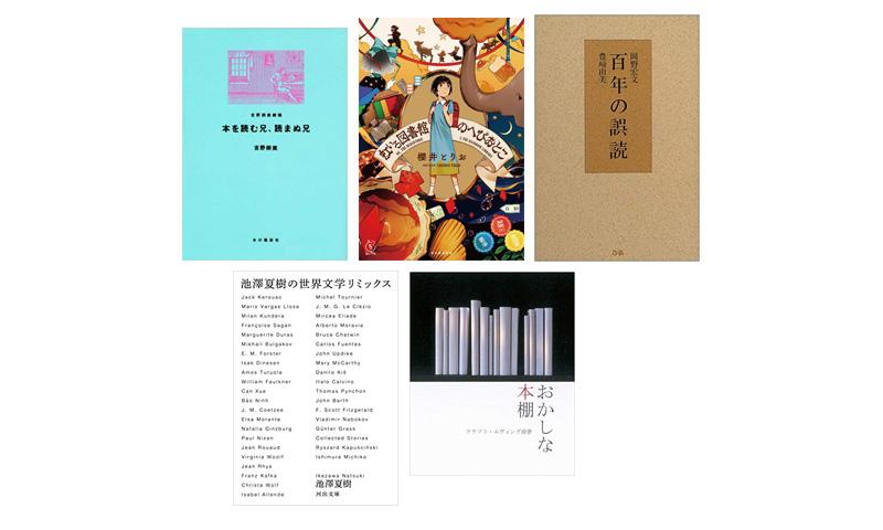 """新年第一回はまるで""""図書館""""みたいなブックガイド集! 岩見沢市立図書館長が選んだ「本の本」フルコース"""