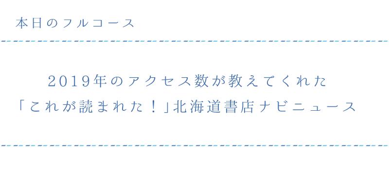 2019年のアクセス数が教えてくれた 「これが読まれた!」北海道書店ナビニュース