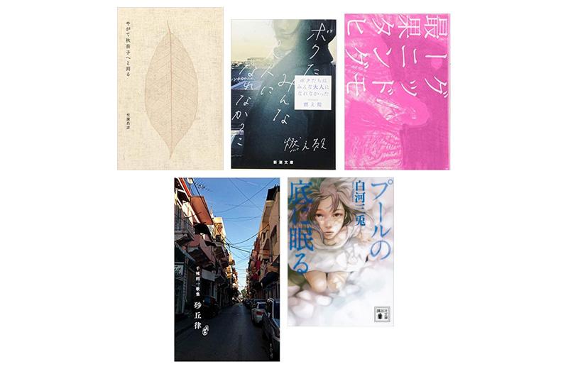 「波寄せる景色と人々の呼吸を感じる本」フルコース