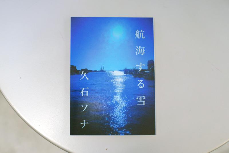 久石ソナ名義で発表した詩集『航海する雪』