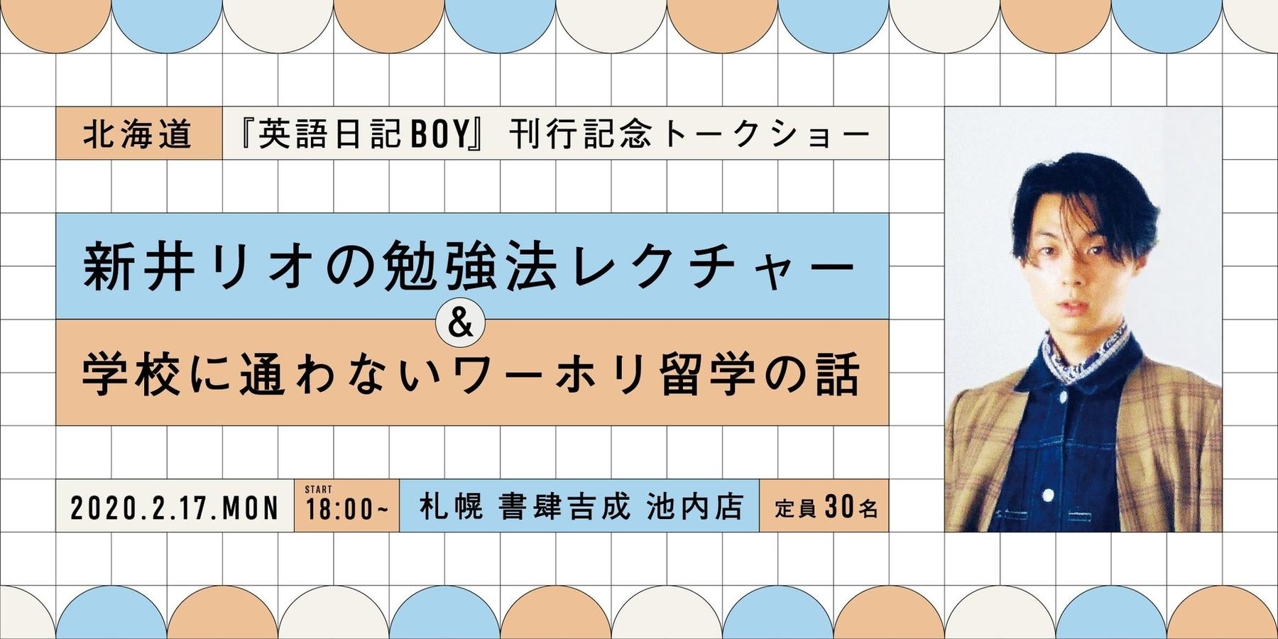 『英語日記BOY』刊行記念 新井リオの勉強法レクチャー&学校に通わないワーホリ留学の話
