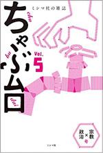ちゃぶ台 Vol.5