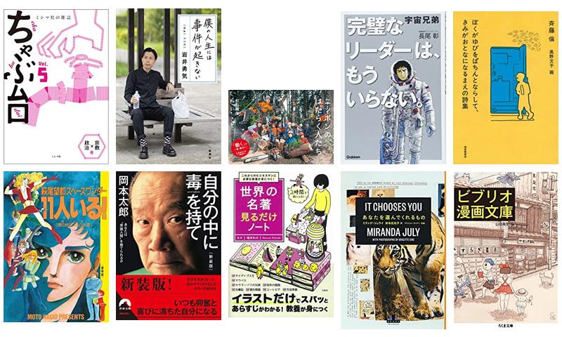 """[短期連載最終週]北海道の読書人が2020年3月に選ぶ""""この一冊"""" 「いま、あなたとシェアしたい この本を このことばを」"""