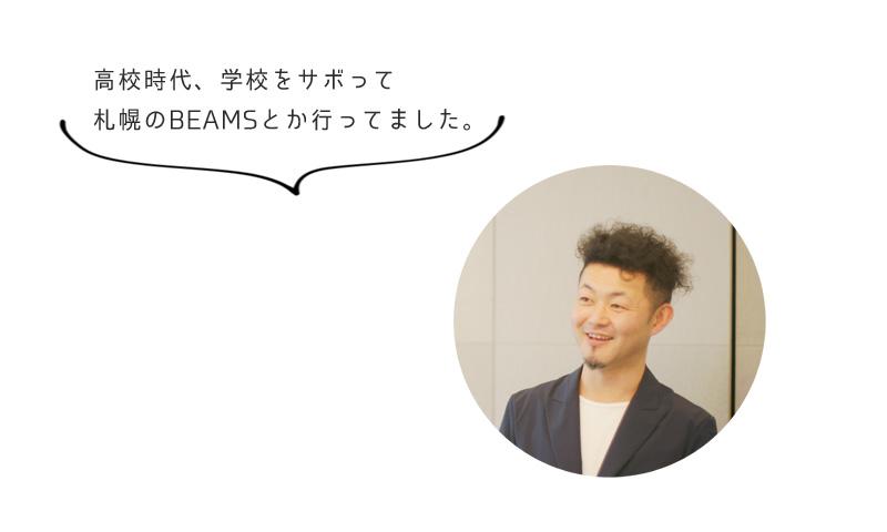 高校時代、学校をサボって 札幌のBEAMSとか行ってました。