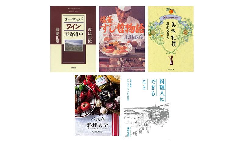 「地方の食文化を大切にしたくなる本」フルコース