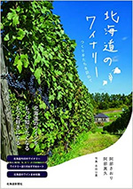 北海道のワイナリー