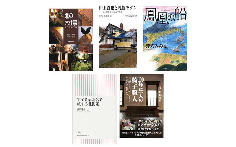ZENICUBEの作者、白鳥孝さんが選ぶ 「北海道の歴史と木のある暮らしを物語る」フルコース