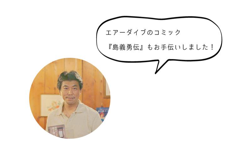 エアーダイブのコミック 『島義勇伝』もお手伝いしました!