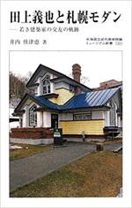 田上義也と札幌モダン 若き建築家の交友の軌跡