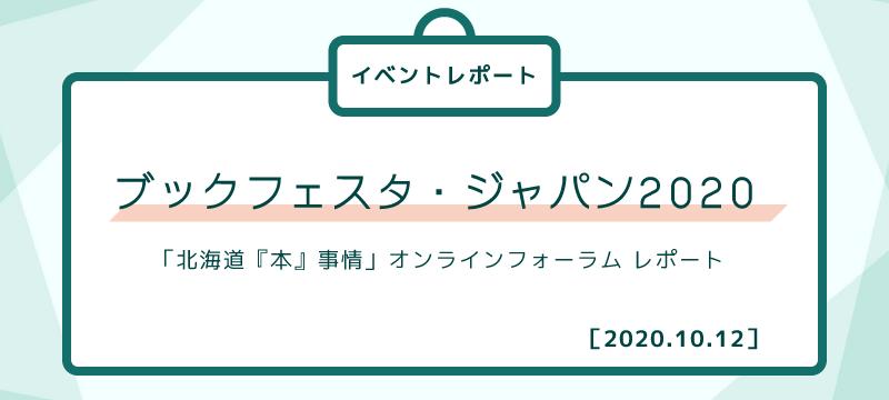 ブックフェスタ・ジャパン2020  「北海道『本』事情」オンラインフォーラム レポート